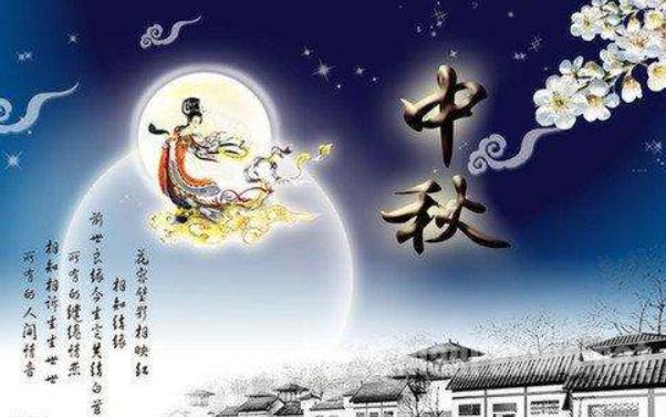 公司中秋节放假时间通知