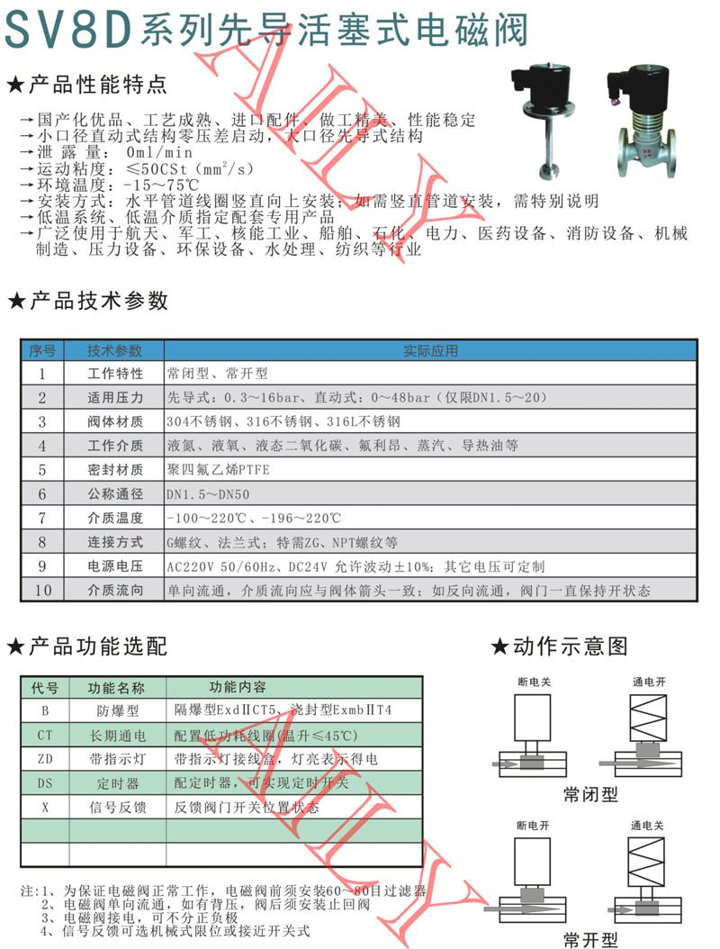 SV8D先导活塞式低温电磁阀