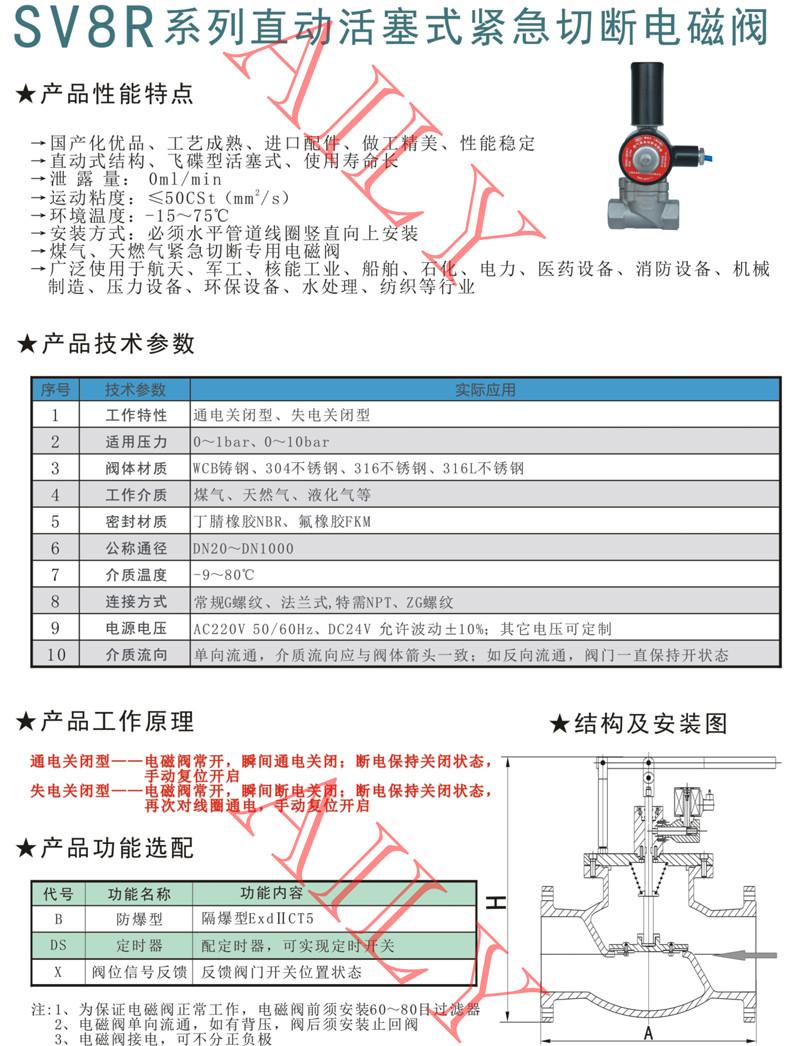 SV8R直动活塞式燃气紧急切断电磁阀