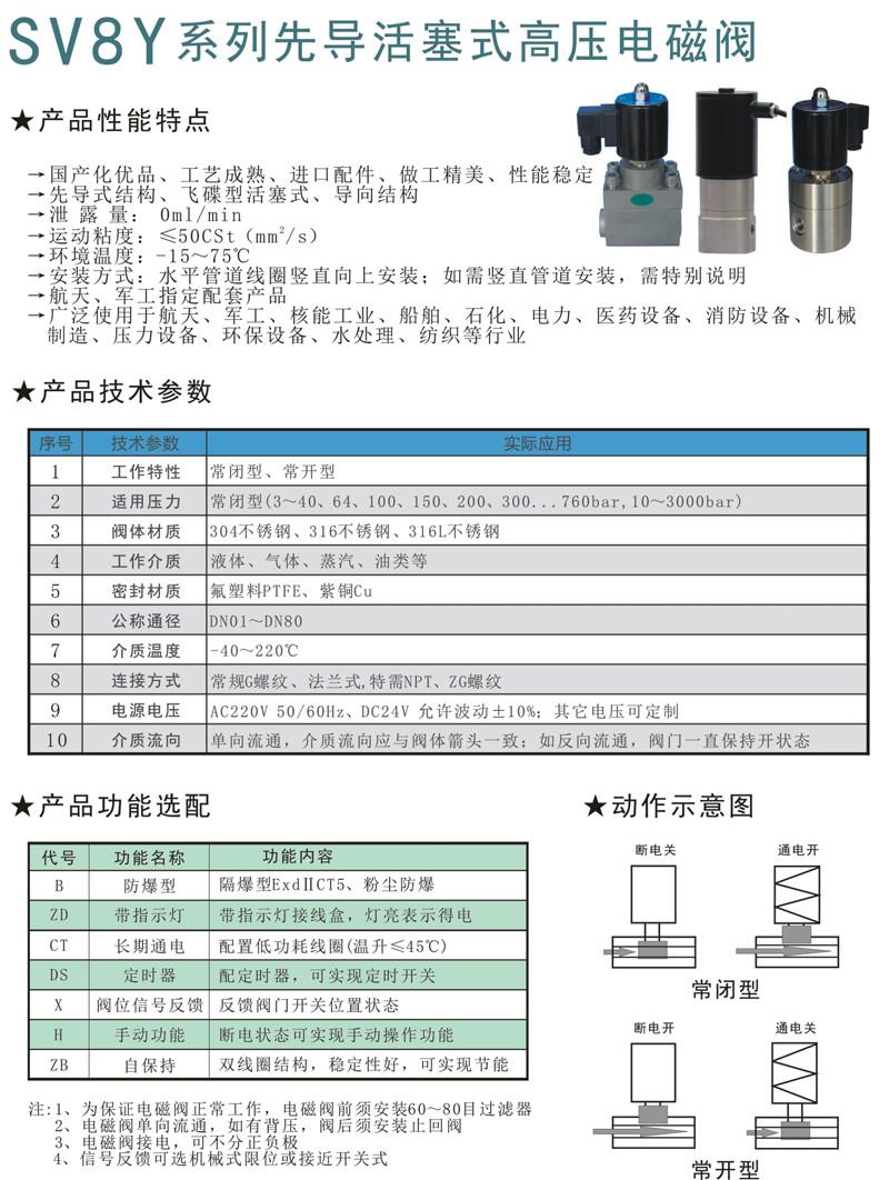 SV8Y先导活塞式高压电磁阀