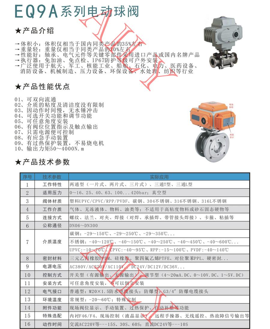 EQ9A两通式内螺纹/卡箍/法兰式电动球阀